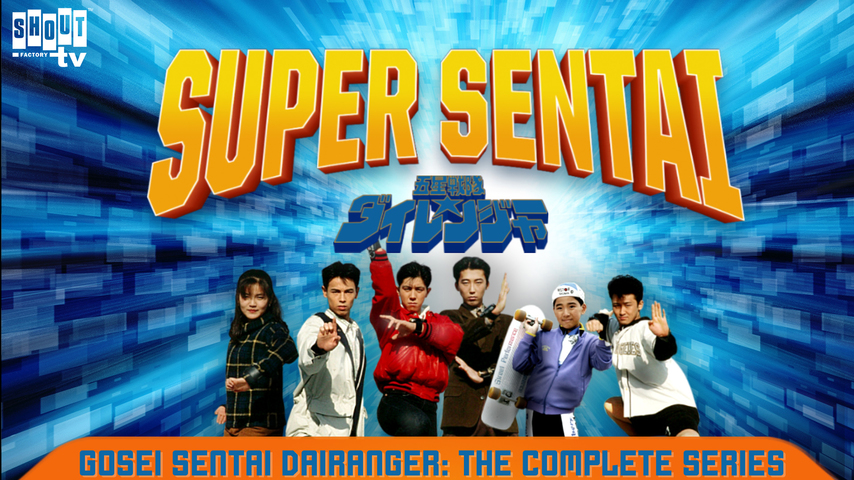 Gosei Sentai Dairanger: S1 E35 - New Secret Art, The Dance Of Spiders