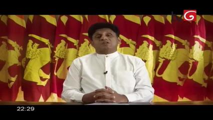Special Aluth Parlimenthuwa photo
